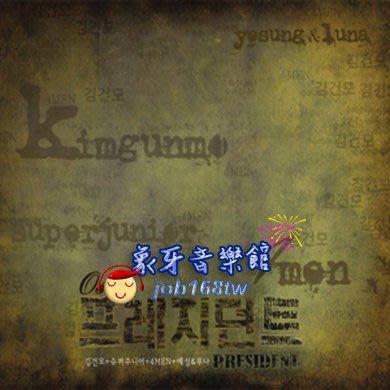 【象牙音樂】韓國電視原聲帶-- 早安總統 President OST (KBS TV Drama)