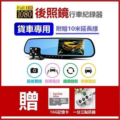 附發票【貨車專用】【送16G+點菸器】行車記錄器 4.3寸螢幕 高清夜視1080P 廣角鏡170度 停車監控 R2紀錄器