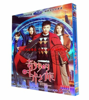 高清DVD 大陸劇 奇妙的時光之旅 碟片 林心如 賈乃亮繁體中字 盒裝 兩套免運