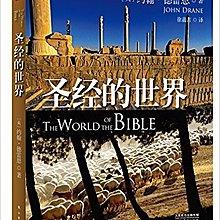 99【宗教 哲學】聖經的世界 精裝