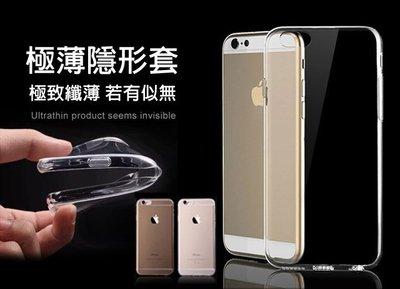 5.5吋 ZenFone2 Laser/ZE550KL/ZE551KL 手機套 超輕薄 手機保護套 清水套 手機保護殼