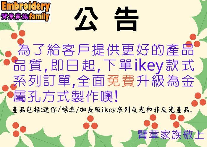 臂章家族公告: 即日起, 所有ikey系列產品都全面免費升級為金屬孔方式噢!