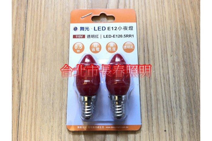 台北市長春路 舞光 LED E12 燈座 0.5W 每卡2顆 神明燈 小夜燈 紅光 黃光 取代 東亞 7W小燈泡