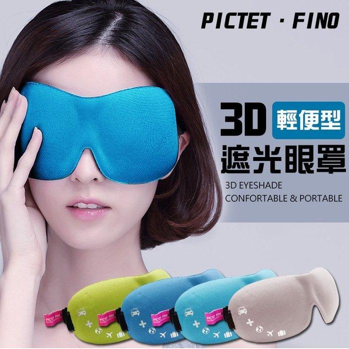 3D立體眼罩 遮光 透氣 輕薄 零負擔 旅行眼罩 午睡眼罩 午休 旅遊 護眼 睡覺眼罩 適用 辦公室 上班族 學生