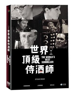 [影音雜貨店] 台聖出品 – 西洋紀錄片 – 世界頂級侍酒師 DVD – 紀錄「侍酒師世界盃大賽」參賽過程 – 全新正版