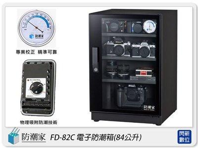 ☆閃新☆免運費~ 防潮家 FD-82C 鏡面門框 電子防潮箱 84L(FD82C,台灣製,五年保固,可調層板X3)