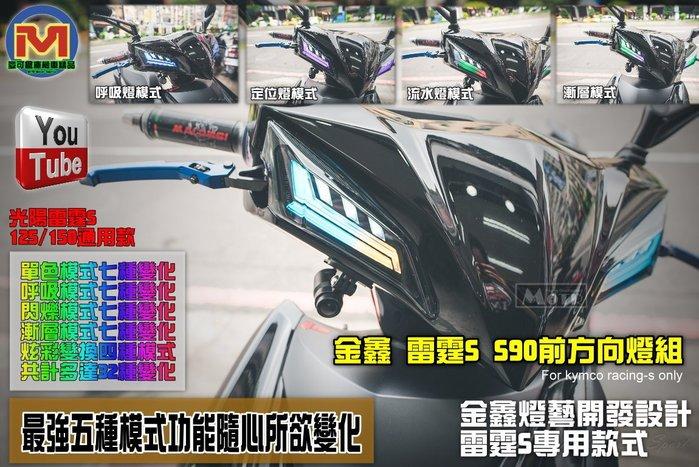 ☆麥可倉庫機車精品☆【金鑫 雷霆S S90 方向燈 前燈組】雷霆S RACING S RCS 非 GMS XMEN