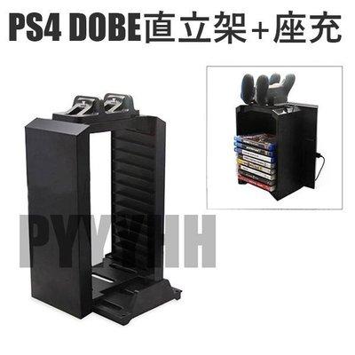 三合一 PS4主機直立架 專用直立架 遊戲放置架12片 手把充電座 雙手把充電座