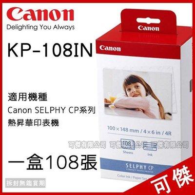 Canon 4x6相片紙含色帶*108...