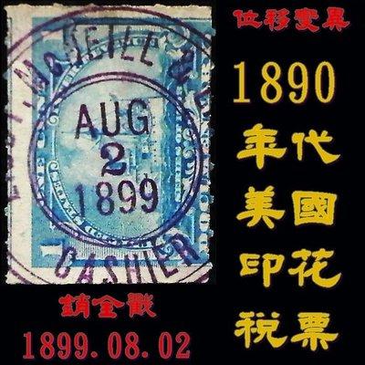 (一元起拍)【台灣人珍瓊-200510-USA2H】早期 美國古典票-印花稅票
