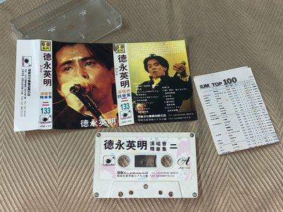 【李歐的音樂】旭昇文化唱片1990年代  德永英明 演唱會精華集二 香港夜 要等待多久 我想成為風  錄音帶