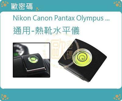 歐密碼 機頂熱靴蓋 熱靴保護蓋 水平儀 Canon Nikon Olympus Pentax Fuji Leica Sony