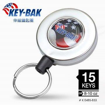 【angel 精品館 】 美國KEY-BAK 48伸縮鑰匙圈0485-833 (銀色面板)