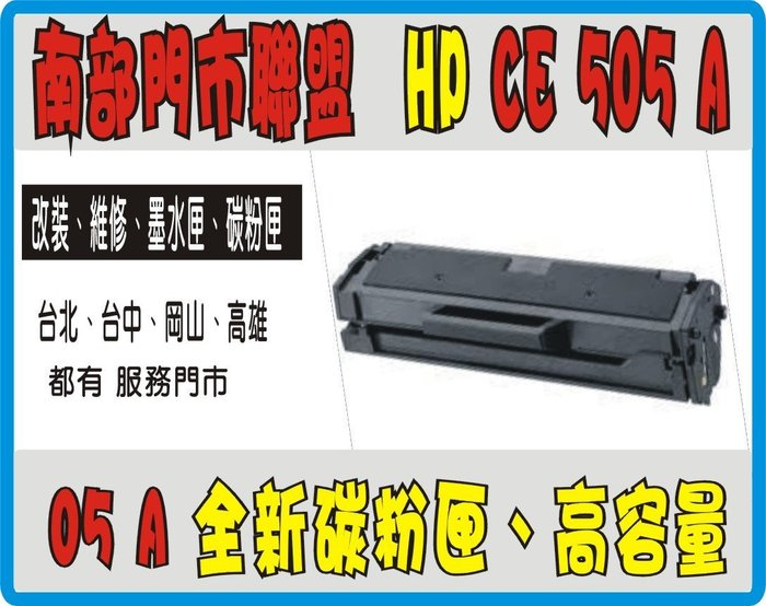 【門市聯盟】HP CE505A  適用 HP P2035 / P2035N / P2055DN /P2055X h10