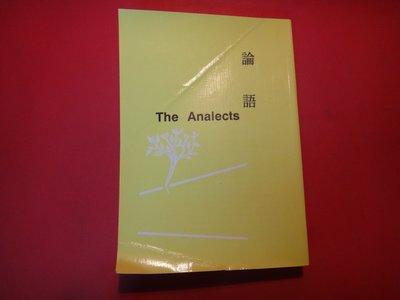 【愛悅二手書坊 32-12】論語  The Analects