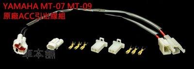 【車本舖】YAMAHA MT-07 XSR900 原廠ACC電門電源引出線 MT07 行車紀錄器 導航 USB 車充