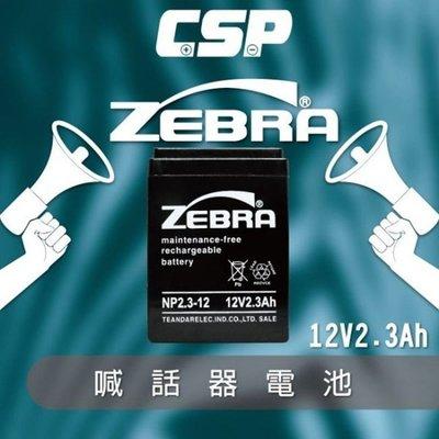 NP2.3-12 12V2.3Ah ZEBRA 斑馬 蓄電池 消防警報器 電梯備用電池 NP2.6-12 醫療器材電池