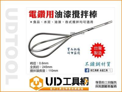 @UD工具網@ 台灣製 電鑽用 油漆攪拌棒 不鏽鋼 600mm 溶劑攪拌棒 一般電鑽夾頭用 水泥攪拌棒 食品攪拌棒