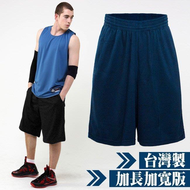 [ eShop] 台灣製  透氣排汗六角網眼  寬鬆加大版短褲 籃球褲  短褲  運動褲[DK-10]