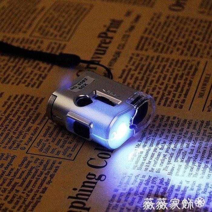 顯微鏡 博視樂60倍高倍高清放大鏡便攜式顯微鏡手持帶led燈珠寶鑒定100 家飾
