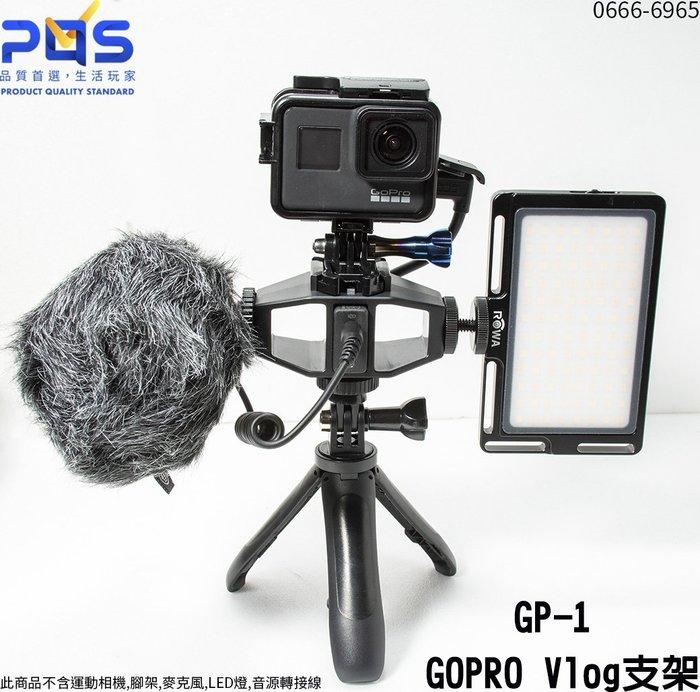 Vlog支架 通用底座 GP-1 GOPRO  SJ 運動相機  收音 補光燈 LED 擴充 GOPRO 7 台南PQS