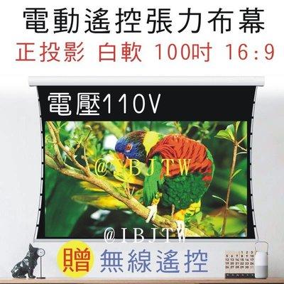 白軟 100吋 16:9 電動張力幕【奇滿來】電動遙控拉線布幕110V 贈無線遙控 正投影 投影機 投影布幕 APGC