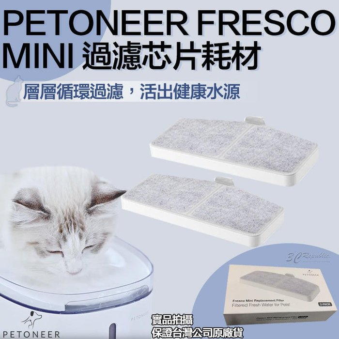 Petoneer 寵物 智能 mini 飲水機 耗材 主濾心 過濾 芯片 迷你款 專用 濾心 兩組入