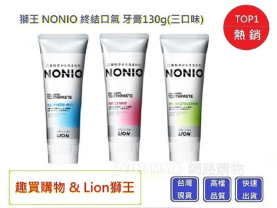 (現貨)日本 獅王NONIO 終結口氣牙膏-三口味【Chu Mai】獅王牙膏 NONIO牙膏 公司貨