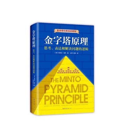 正版 金字塔原理 時間管理 書籍9787544294829