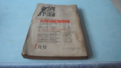 藍色小館7--------昭和48年1月.經濟評論