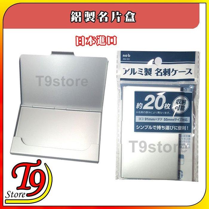 【T9store】日本進口 鋁製名片盒