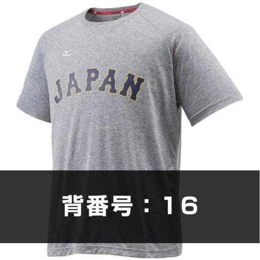 2016 WBC 日本隊 16 背號T-shirt 大谷翔平