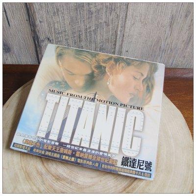 二手CD Titanic 鐵達尼號 電影原聲帶 紙盒版 [玩泥巴]