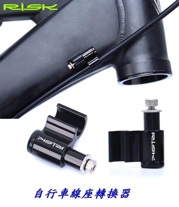 《意生》RISK 自行車線座轉換器 油管線管固定式導線座 油壓碟煞油碟煞車管車架過線器 自行車線座轉接座轉換座