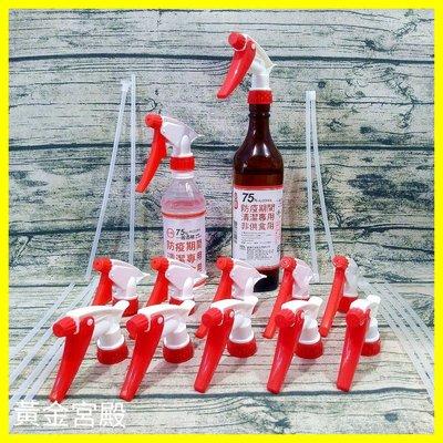 5號PP紅白噴頭可裝於台酒台糖酒精塑膠瓶玻璃瓶 適用酒精.次氯酸水.漂白水.消毒水.樟腦油.香茅油 噴槍 噴槍頭