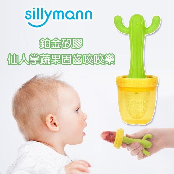 ☘ 板橋統一婦幼百貨 ☘   韓國 sillymann  100%鉑金矽膠仙人掌蔬果固齒咬咬樂