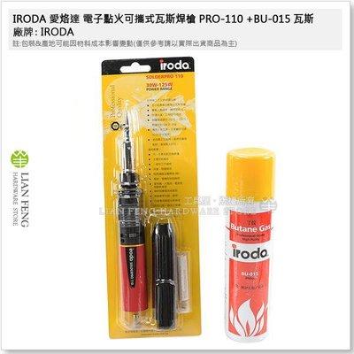 【工具屋】缺貨*含稅* IRODA 電子點火可攜式瓦斯焊槍 PRO-110 +BU-015 瓦斯 套裝組 愛烙達 烙鐵