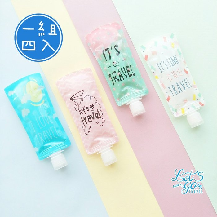 乳液分裝袋 ❉︵小清新 可愛印花乳液分裝袋100ml︵❉四件組 Let's Go lulu's。CE08