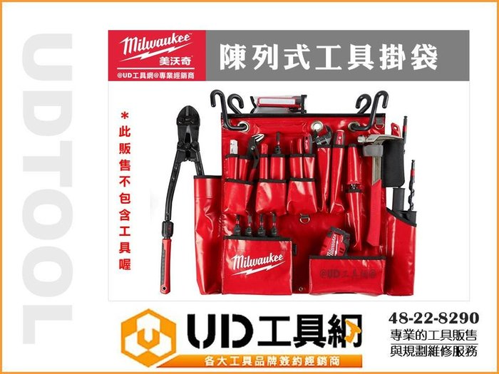 @UD工具網@ 美國美沃奇 陳列式工具掛袋 多口袋設計 工具袋 工具包 工具箱 水電袋 電工袋 48-22-8290