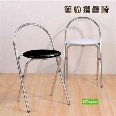 【You&Me】~DFhouse(簡約摺疊椅) 折合椅 摺疊椅 餐廳椅 辦公椅 會議椅 吧台椅 圓凳 活動場所.