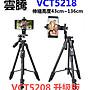 現貨免運【VCT5218腳架】 手機/ 相機 腳架 雲...