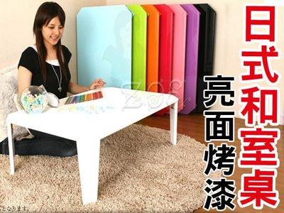 【日系亮面烤漆和室桌】日本同步熱銷 感恩回饋 原價880元 促銷出清650元 僅此一檔
