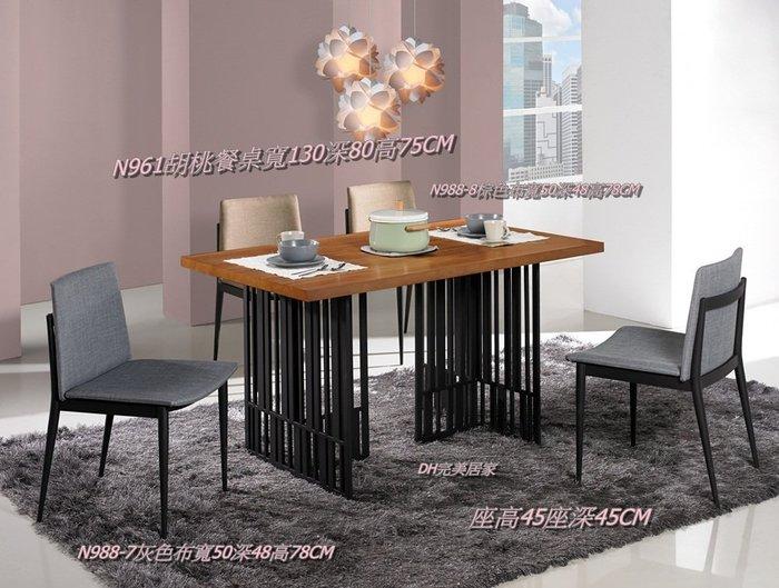【DH】商品貨號N961-1商品名稱《瑞爾》4.3尺黑腳胡桃色餐桌/餐椅另計。端莊高雅精品。主要地區免運費區免