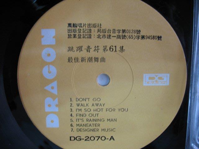 跳躍音符第61集 - 最佳新潮舞曲 - 萬龍 黑膠唱片 裸片 -101元起標           黑膠286