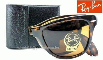 #嚴選眼鏡 Ray.Ban 雷朋 折疊式太陽眼鏡 玳瑁色 沙沙 4105 RB4105  旭日公司貨 710 3N