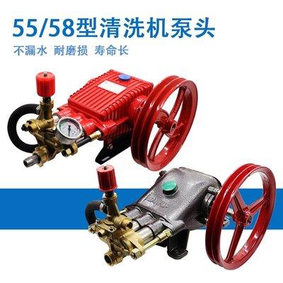 愛轉角-55/58型高壓維修理洗車泵頭總成清洗機配件高壓水槍水管全銅總成#用心品質 #清洗裝備