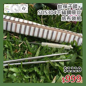 【光合作用】QC館 鈦合金筷子頭+304不鏽鋼吸管組 歐洲鈦金屬、100%台灣製造、愛地球、SGS、eco