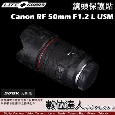 【數位達人】LIFE+GUARD 鏡頭 保護貼 Canon RF 50mm F1.2 L USM[標準款]DIY 包膜