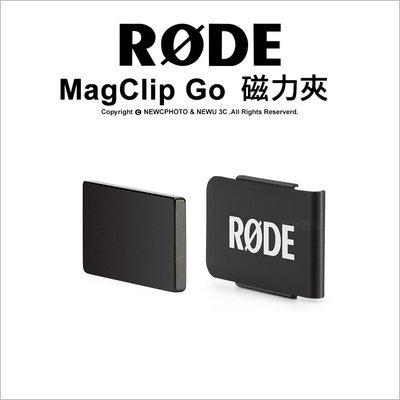 【薪創光華】Rode MagClip Go 萬用磁力夾 魔術夾 採訪領夾 Wireless 用 公司貨