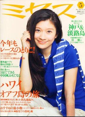 紅蘿蔔工作坊/日本婦女雜誌 ~ ミセス NO.701 (2013/5月) 9J